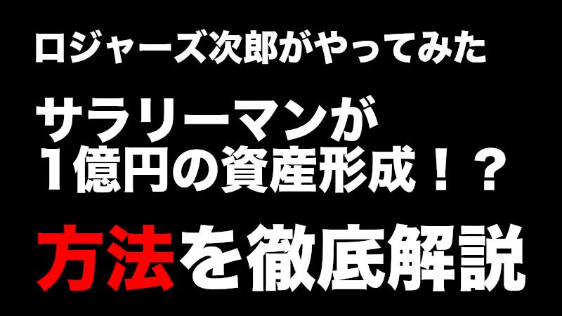 サラリーマンが1億円の資産形成!?方法を徹底解説