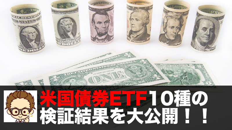 米国債券ETF10種の検証結果を大公開!!