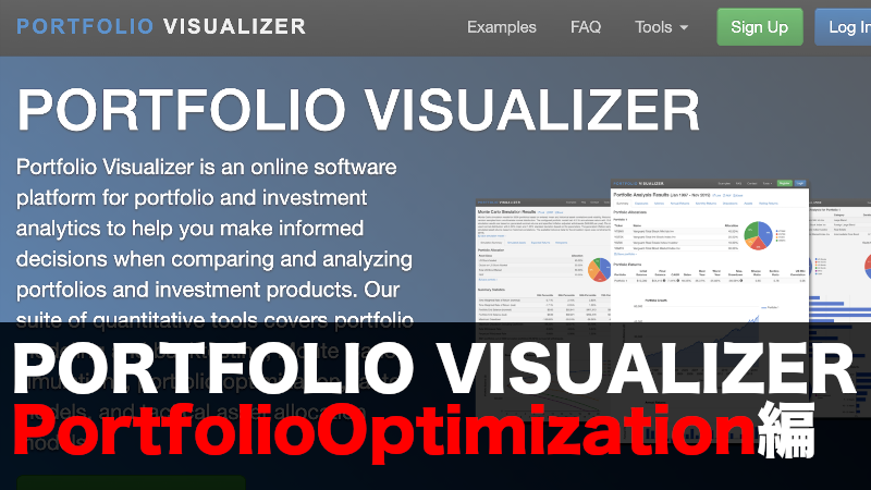 PORTFOLIO VISUALIZERの使い方【Portfolio Optimization編】