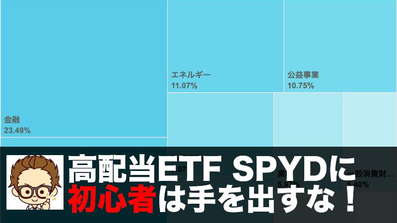 高配当ETF SPYDに初心者は手を出すな!