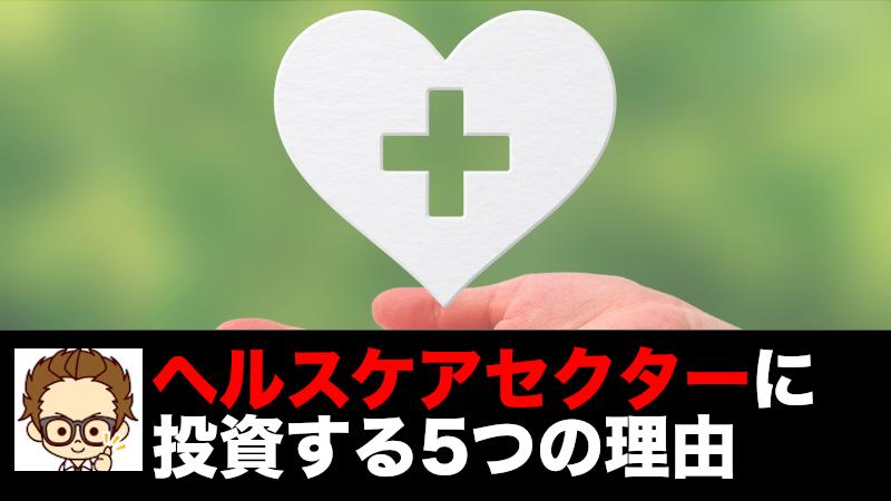 ヘルスケアセクターに投資する5つの理由