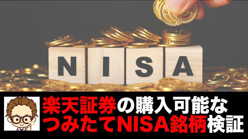 楽天証券の購入可能なつみたてNISA銘柄検証