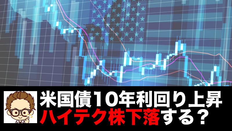 米国債10年利回り上昇ハイテク株下落する?