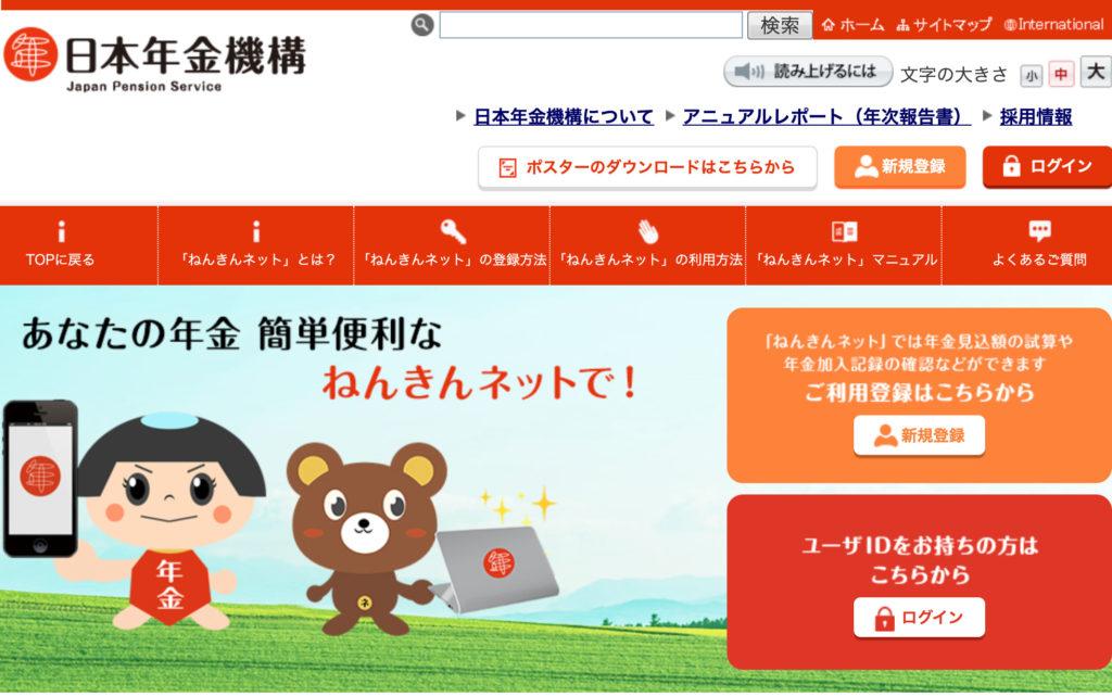 日本年金機構サイトトップ