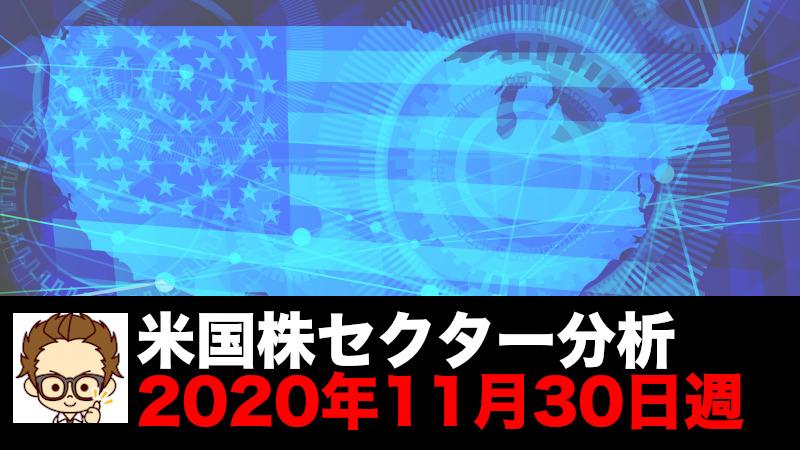 米国株セクター分析2020年11月30日週