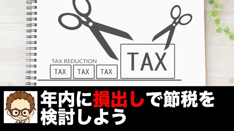 年内に損出しして節税を検討しよう