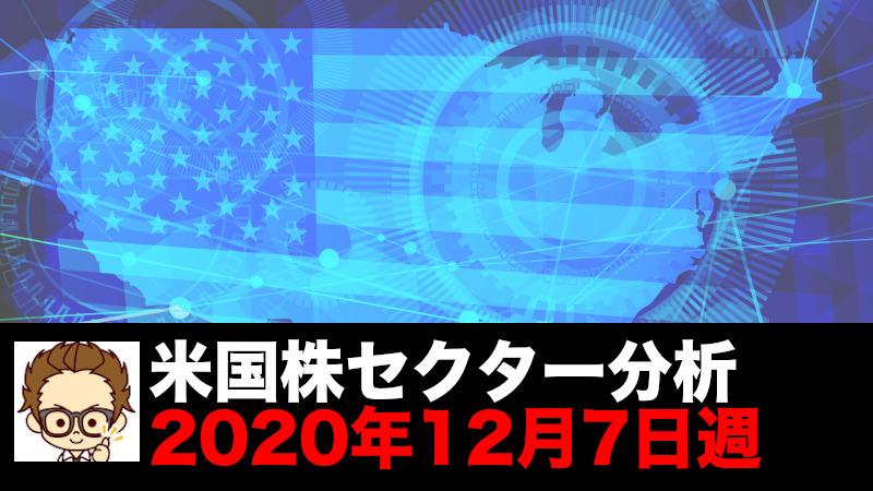 米国部セクター分析2020年12月7日週