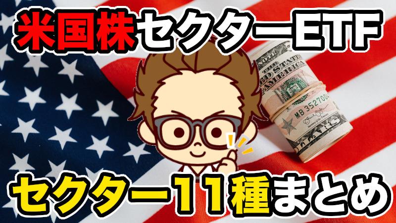 米国株セクターETF セクター11種まとめ