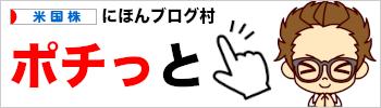 にほんブログ村バナー