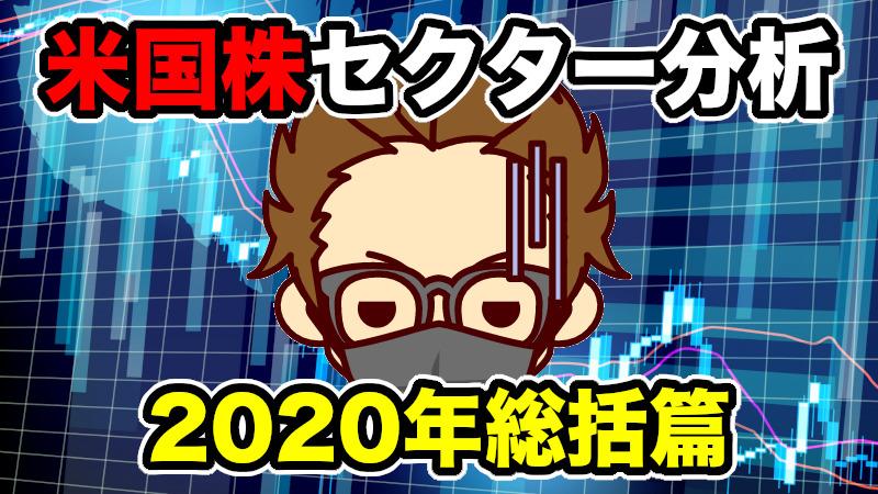 米国株セクター分析2020年総括篇
