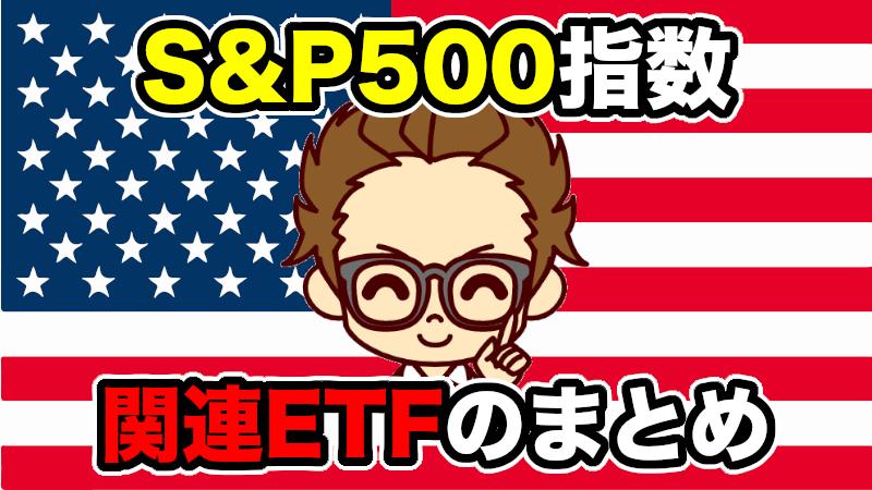 S&P500指数関連ETFまとめ